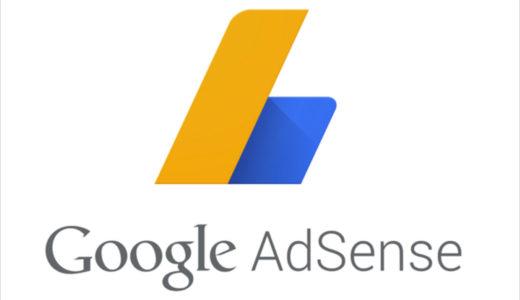 【2018】Googleアドセンスの審査を3記事で通過させた時に意識したこと