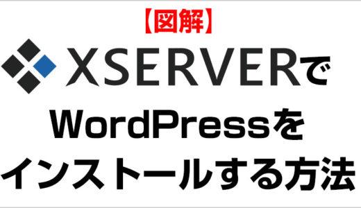 【図解付き】エックスサーバで独自ドメインを利用してWordPressをインストールする方法